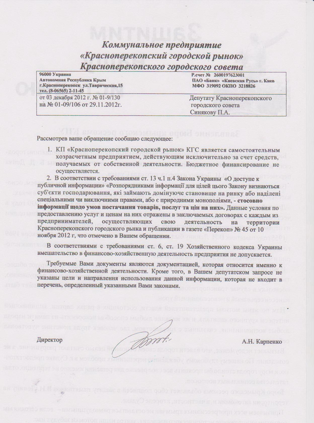Скан Синяков