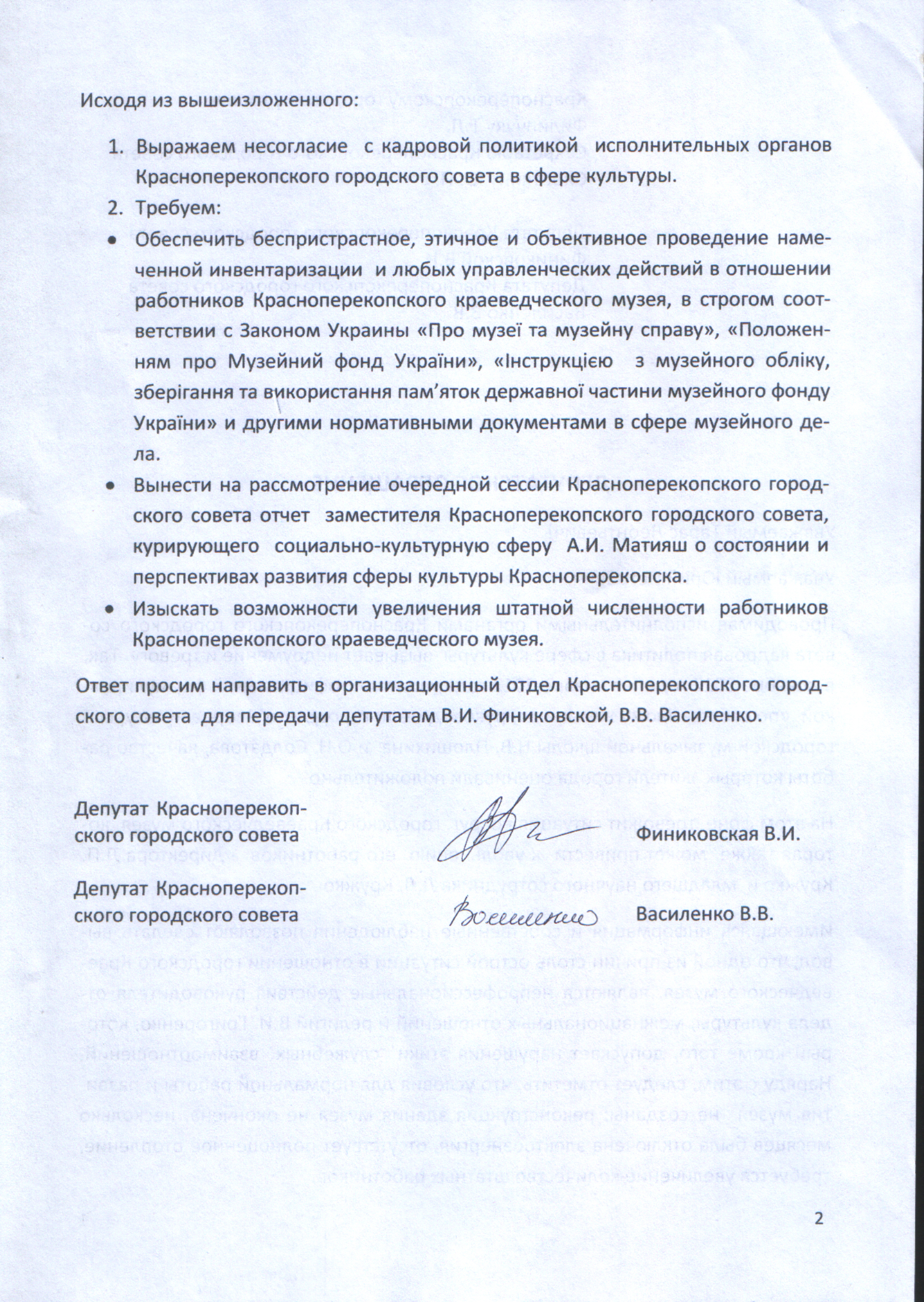 Обращение депутатов00002