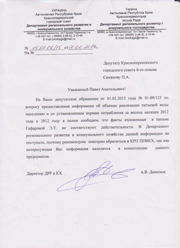 Данилюк Синякову