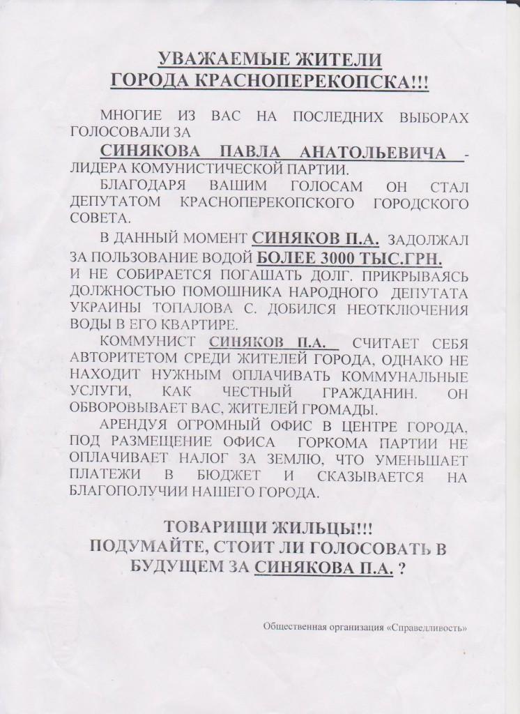 синяков-1