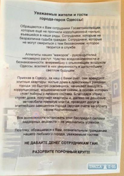 GAI_Odessa