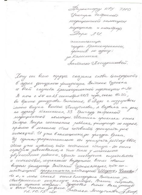 Blagodarnost-fel-dsheru-Krasnoperekopskoj-stantsii-e-kstrennoj-meditsinskoj-pomoshhi