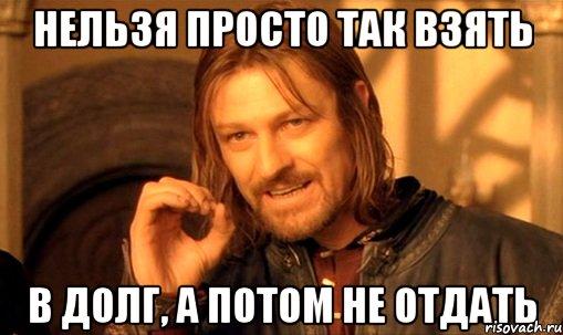 nelzya-prosto-tak-vzyat-i-boromir-mem_4600967_orig_