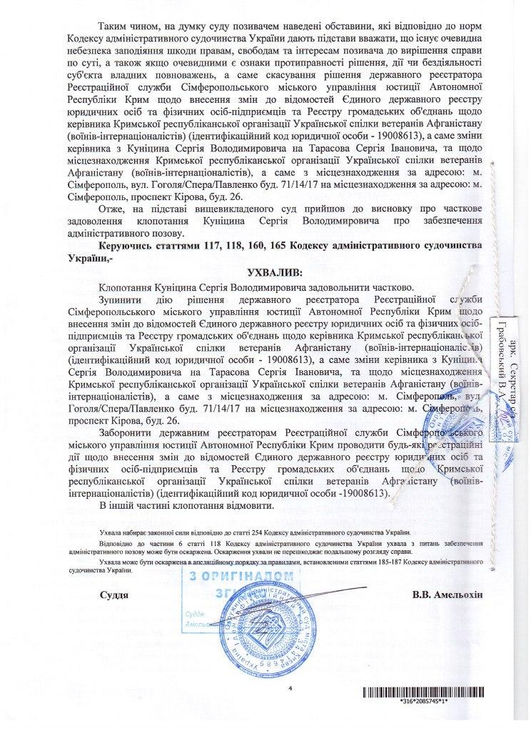 Суд Куницын