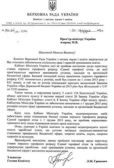 Письмо Гриневич-1