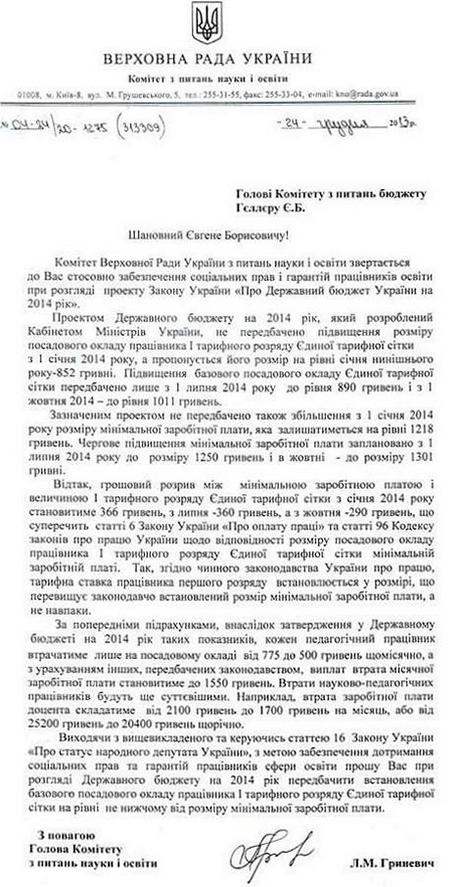 Письмо Гриневич-2