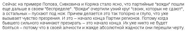 Экс-регионал Инна Богословская