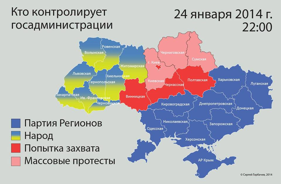 Украины охвачена беспорядками карта