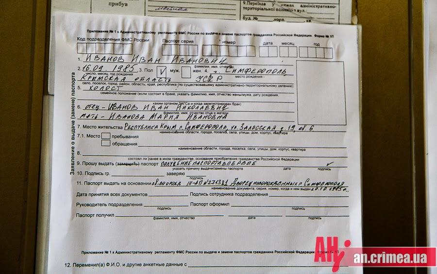 Паспортный кетово какие нужны документы для …