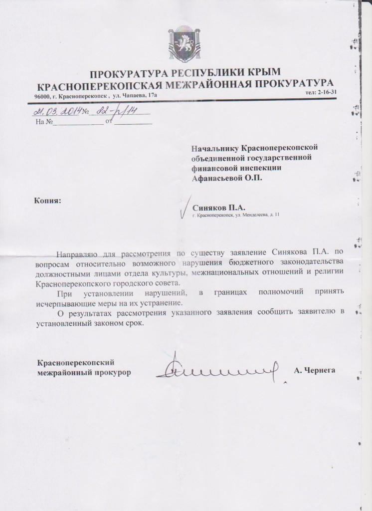 синяков