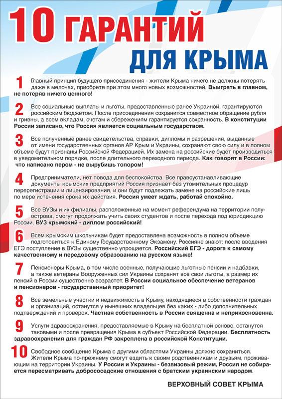 10  гарантий для Крыма