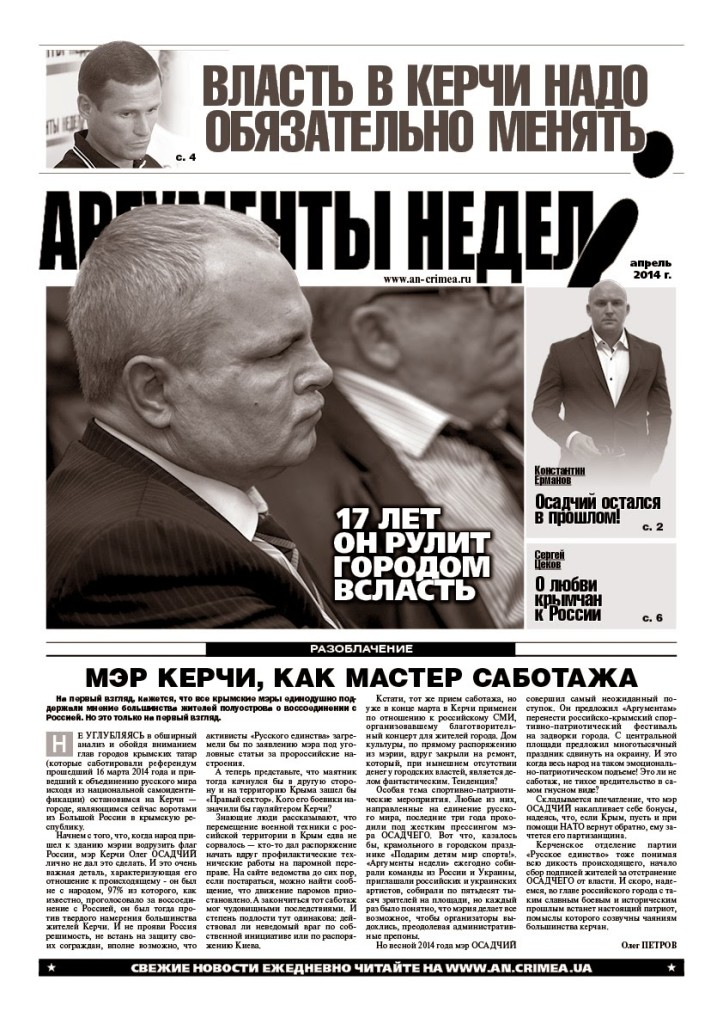 Керчь-1