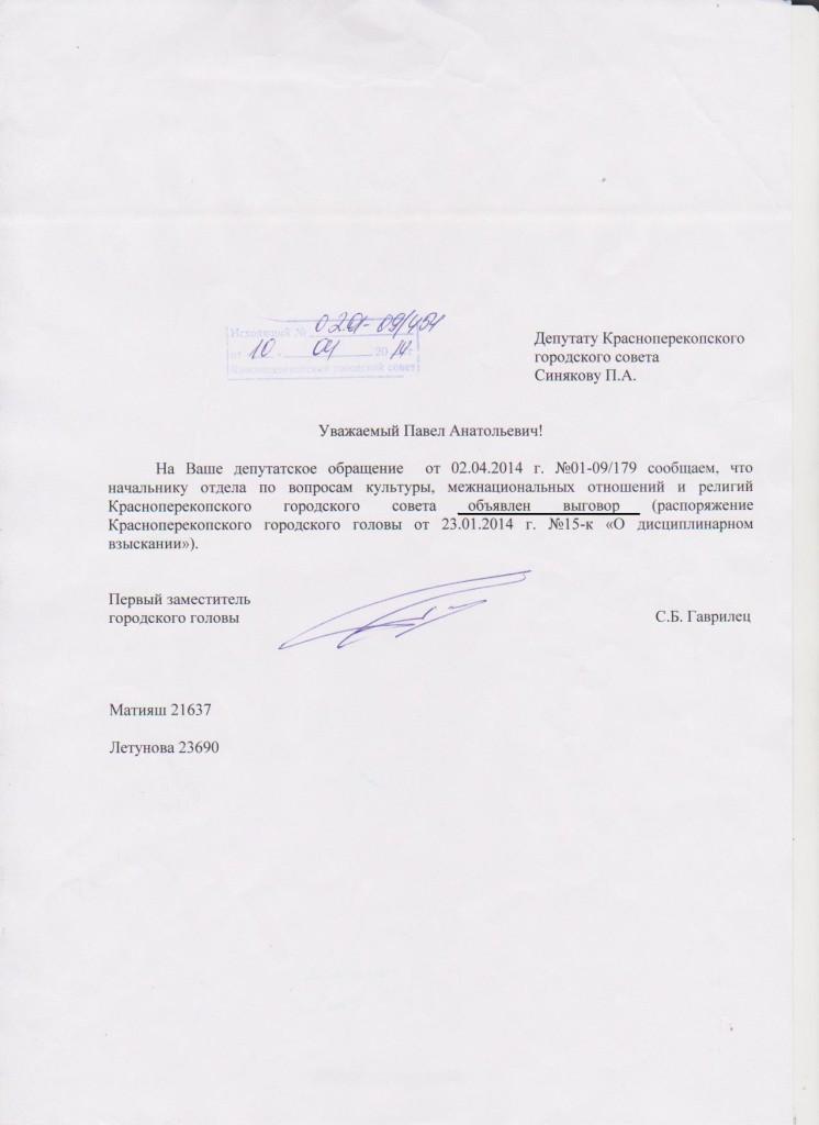 Выговор Григоренко-1