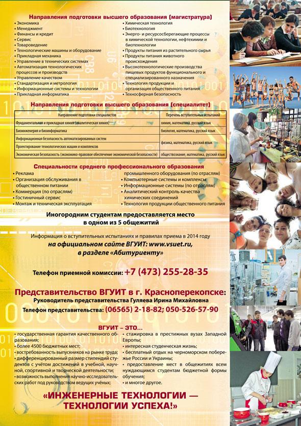 Институт-3