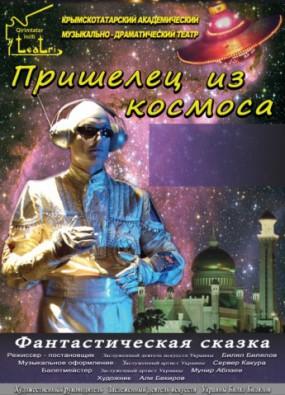 Космос-ДК