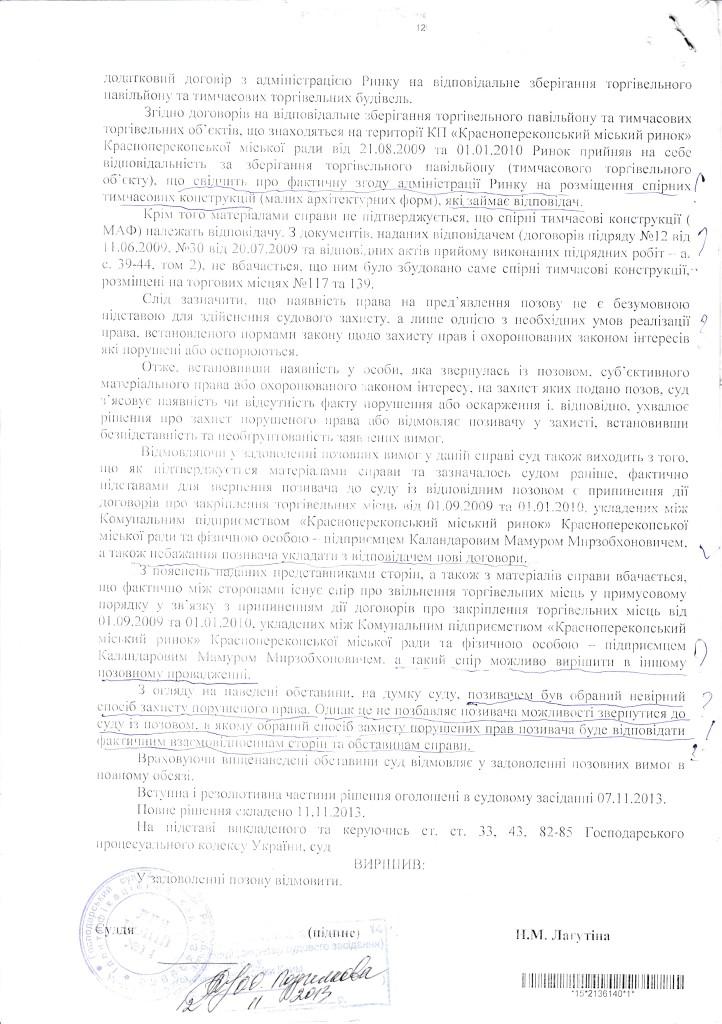 Решение суда - 8 стр.