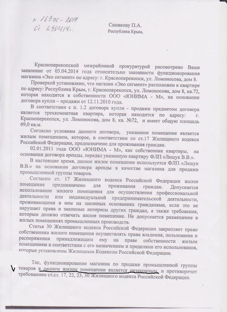 Синяков-2