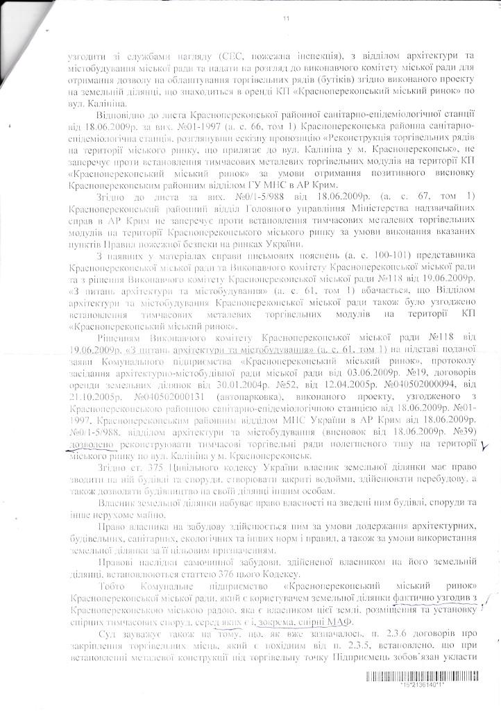 реш.суда-7 стр.