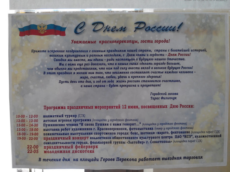 День России в Красноперекопске