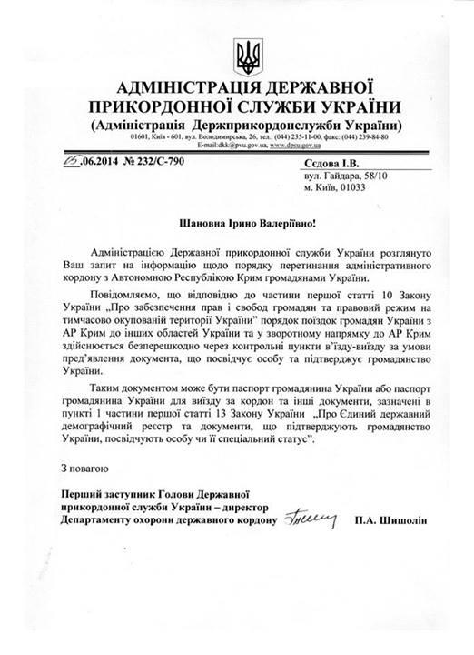 Паспорт Украины-1