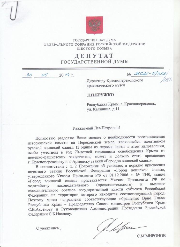Кружко- от Миронова