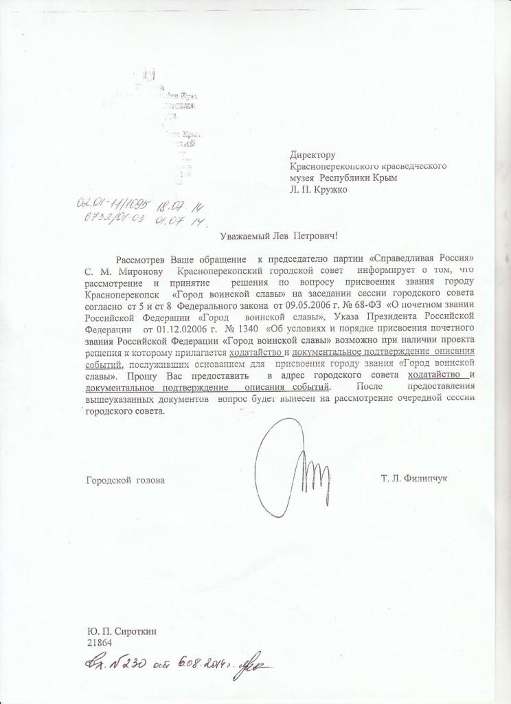 Кружко-от Филипчука