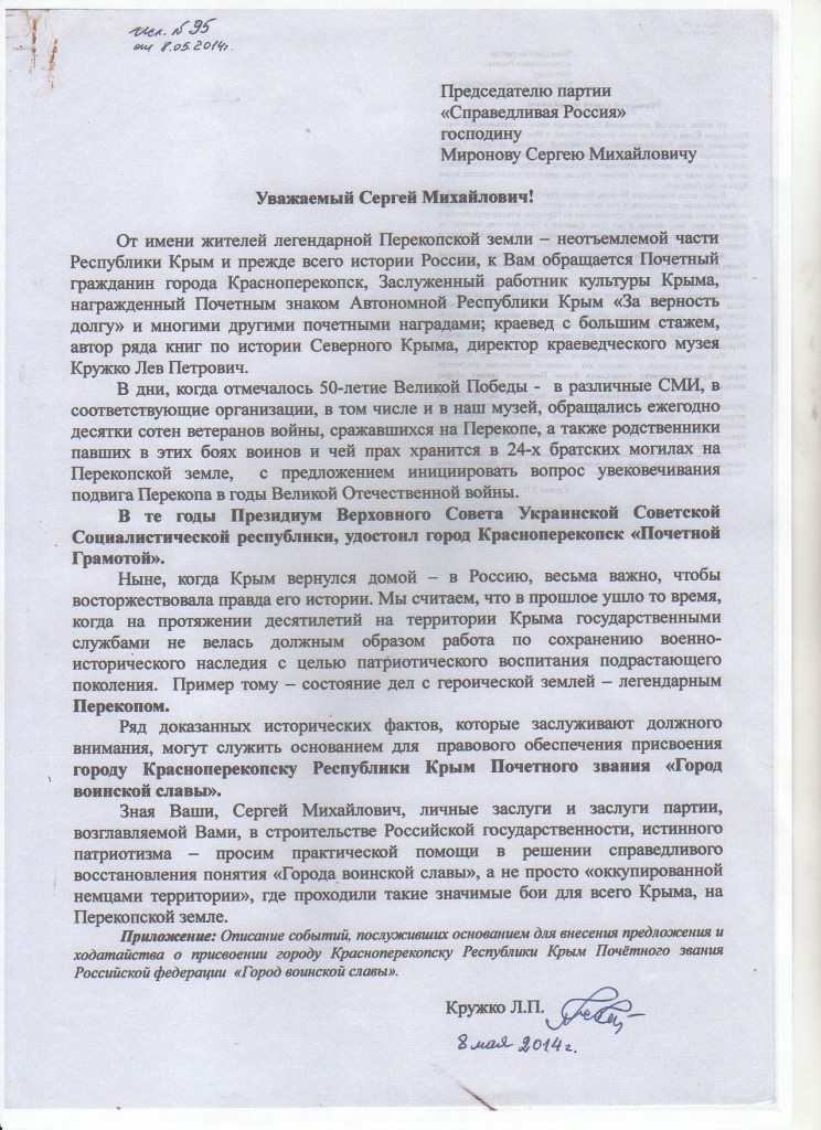 Миронову - от Кружко