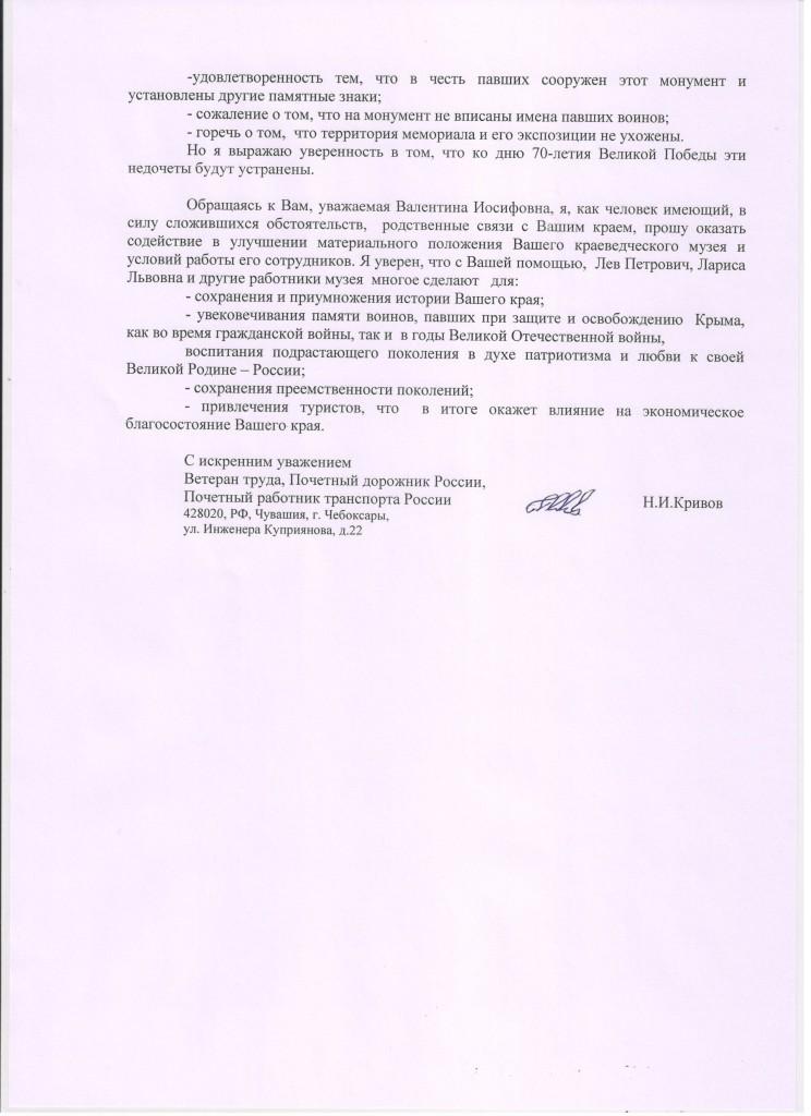 Письмо о МУЗЕЕ-2
