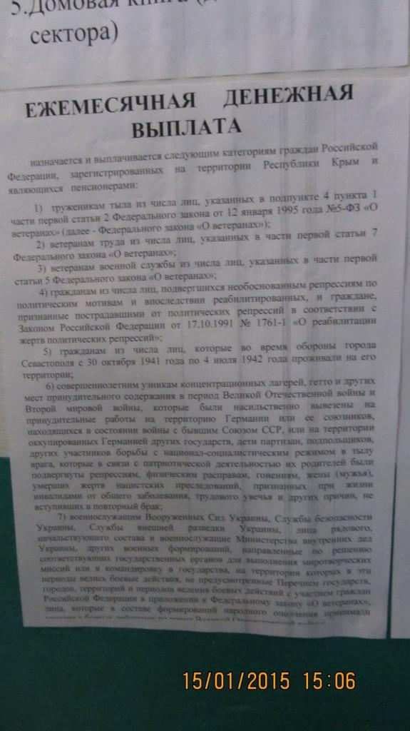 ЕДВ-15.01.2015 г.