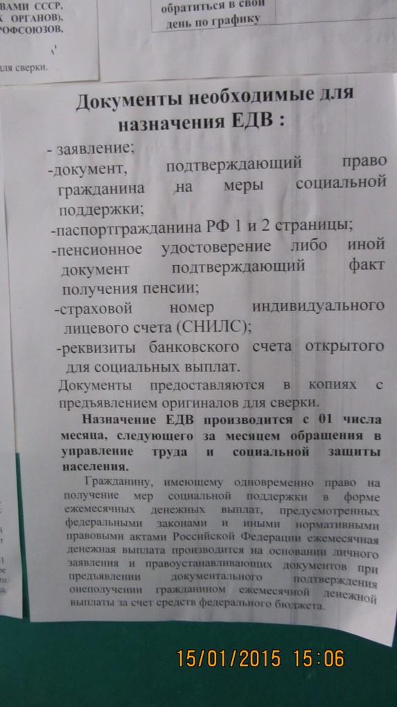 ЕДВ-2-15.01.2015 г.