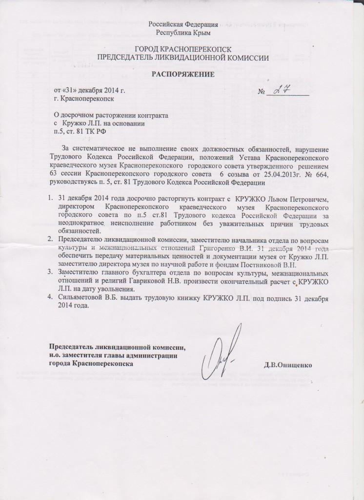 Приказ об увольнении Кружко