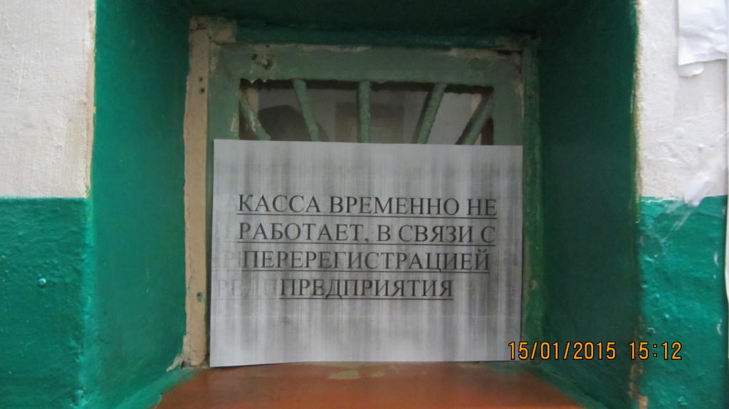 касса-15.01.2015