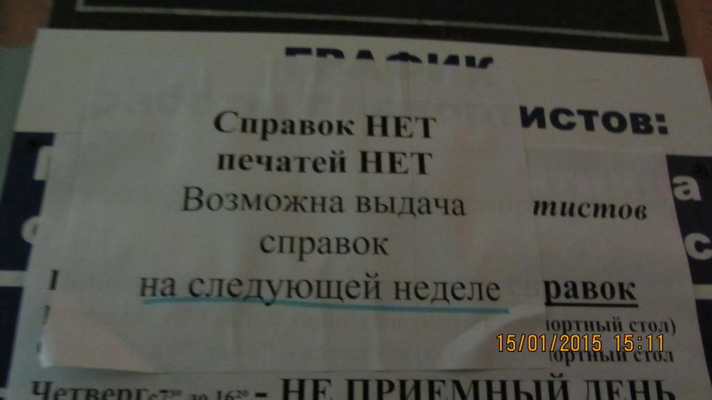 справки нет - 15.01.2015 г.