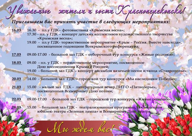 ОБЪЯВЛЕНИЕ - Крымская весна