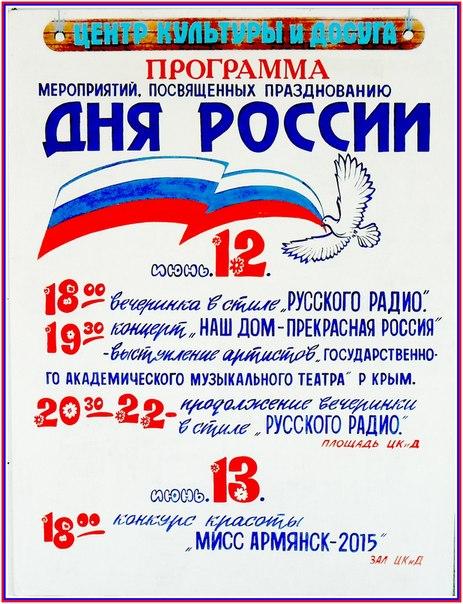 Армянск-День России