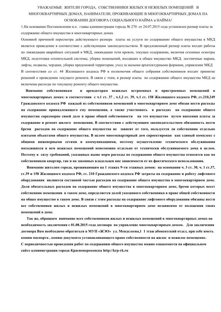 МУП ЖЭО_01