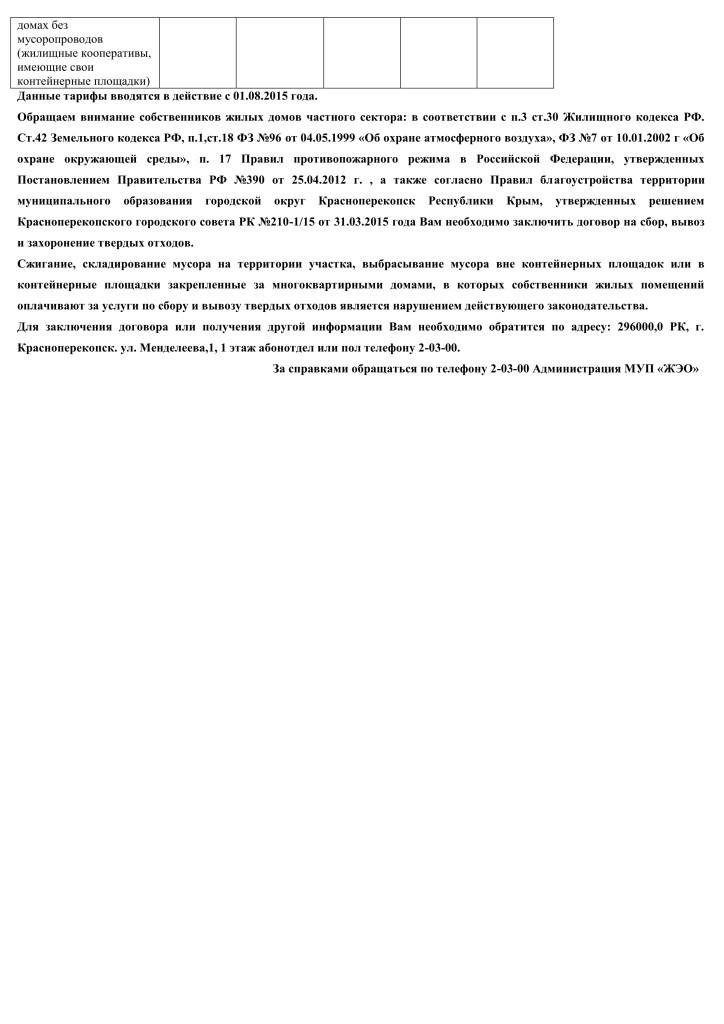 МУП ЖЭО_07