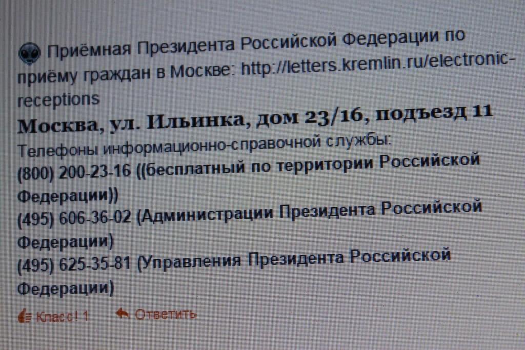 Адреса и телефоны для обращений к президенту