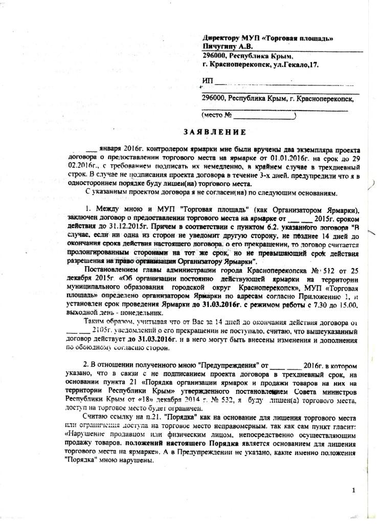 заявление1-11-16