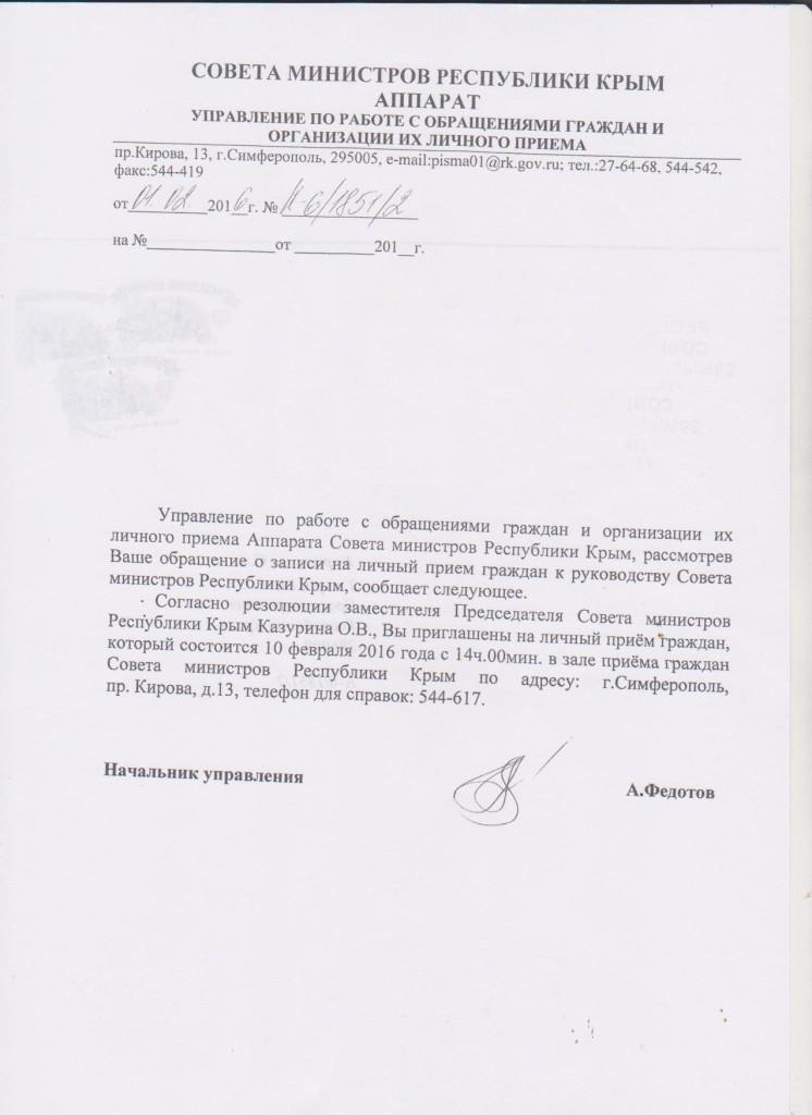Копия Встреча в Сов. Мин.