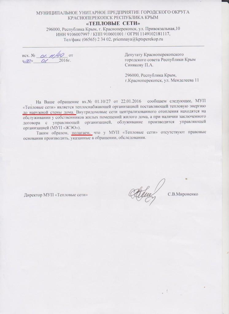 Отв. Мироненко 26.01