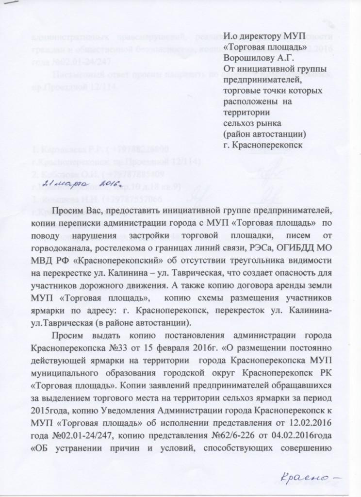 Запрос директору МУП ТП по сносу НТО от 21.03.2016г.-начало