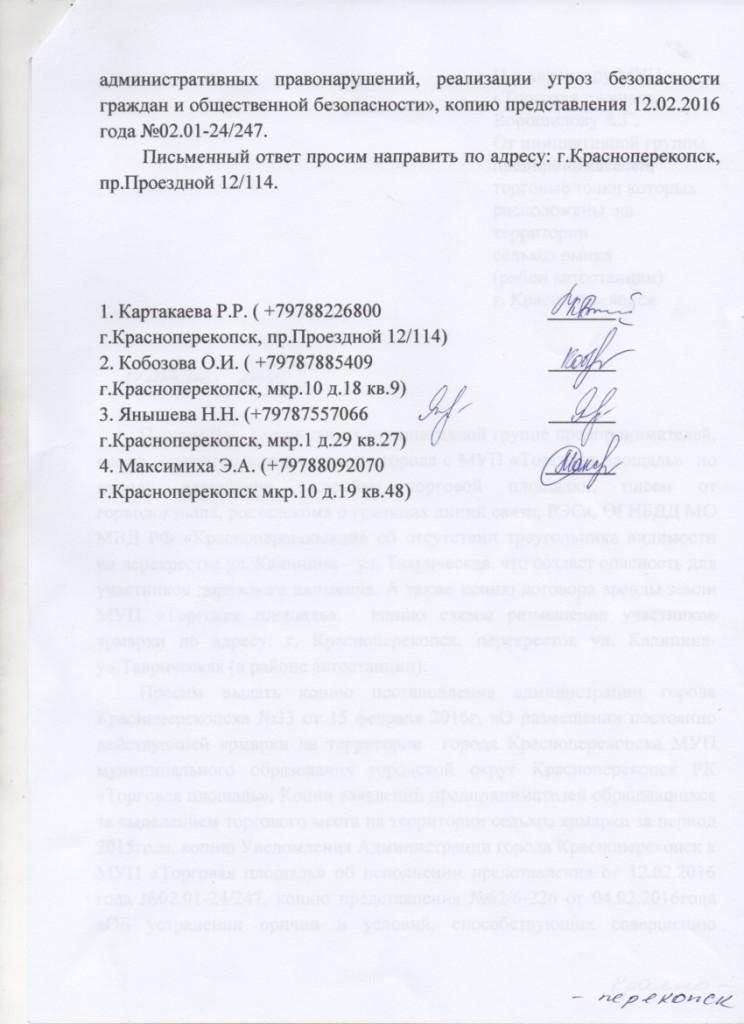 Запрос директору МУП ТП по сносу НТО от 21.03.2016г. стр 2
