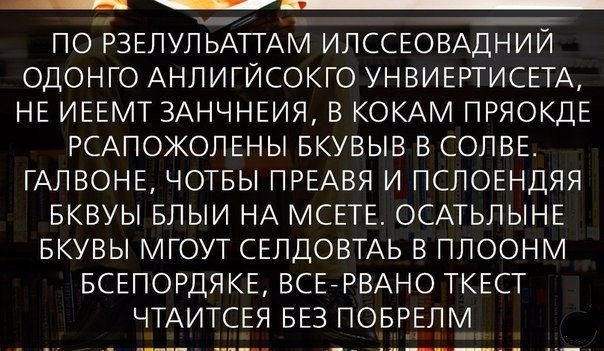 Прочитай