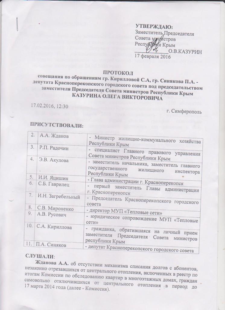Протокол встр. 17.02-1