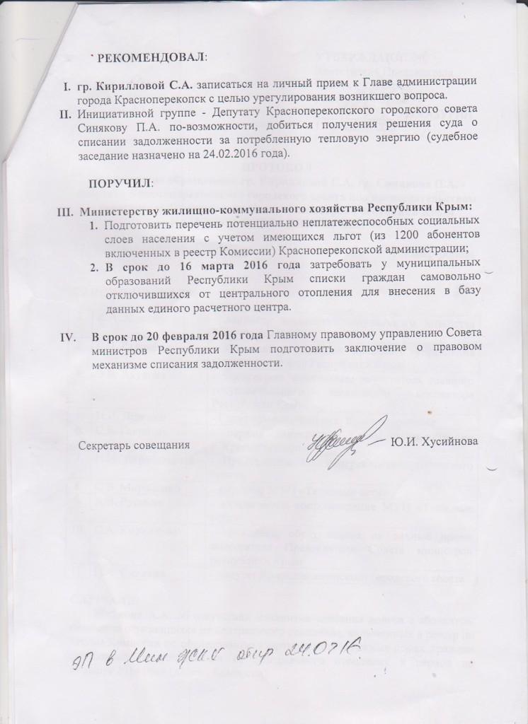 Протокол встр. 17.02 -2