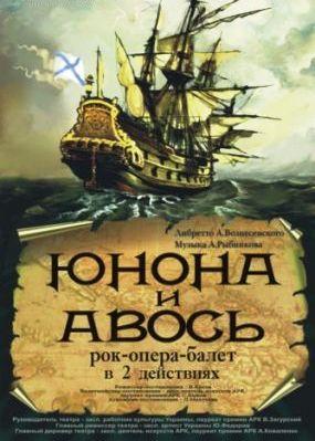 афиша Юнона и Авось