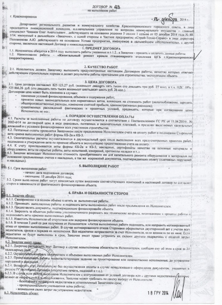 Scan154-договор-3