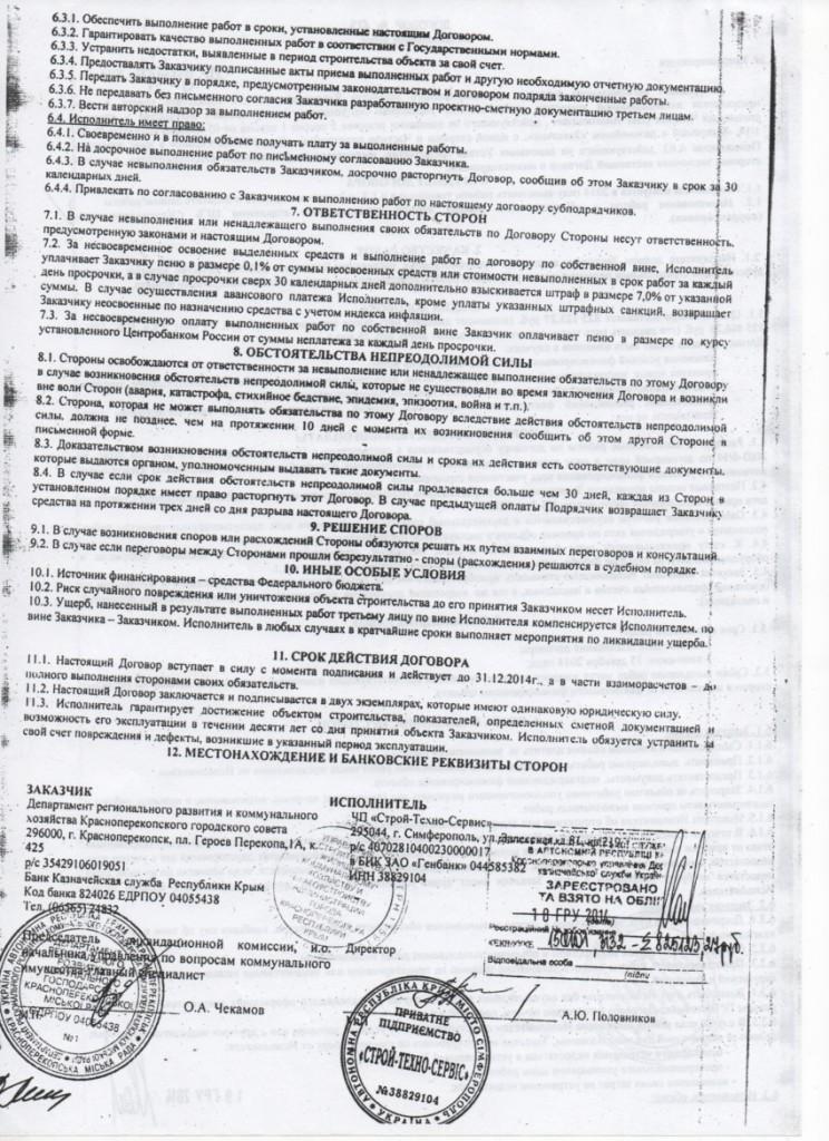 Scan155-договор-4