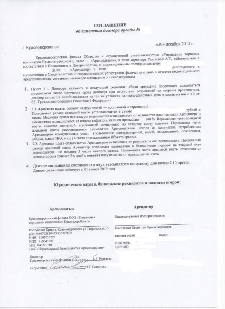 ОТСУН-1